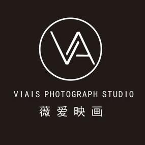 薇爱映画婚纱摄影工作室