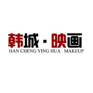韩城·映画美妆机构
