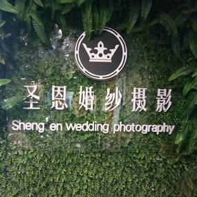 圣恩摄影工作室