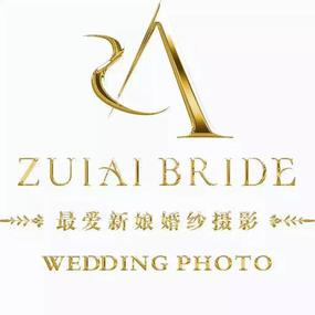 诸暨最爱新娘婚纱摄影