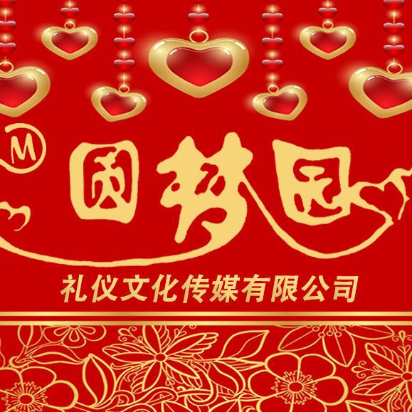 神木县圆梦园礼仪文化传媒有限责任公司
