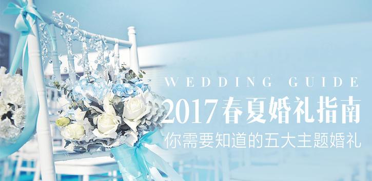 上海+婚策专题+1.24-1.28