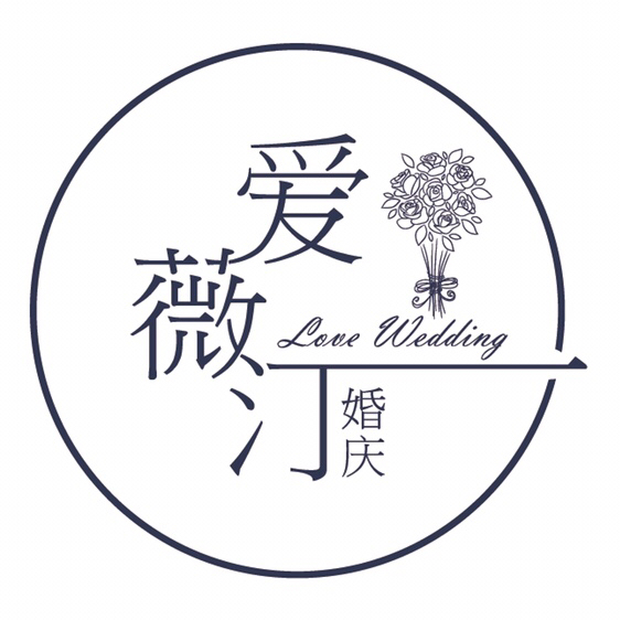 三亚爱薇汀婚礼策划婚庆公司