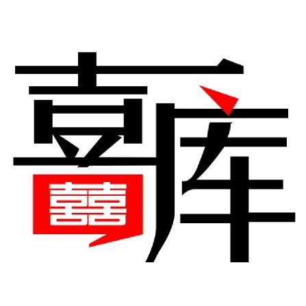 洛阳喜库宴会设计