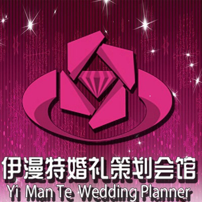 伊漫特婚礼策划机构
