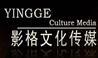 三亚影格文化传媒