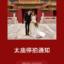 国庆期间,太庙停止商拍,中式外景还能去哪儿?