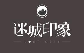 lostCITY迷城印象