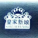 明光皇家新娘国际婚纱摄影