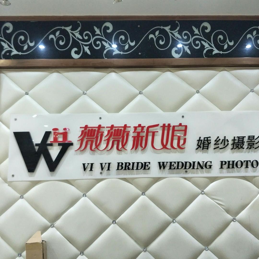 薇薇新娘婚纱摄影