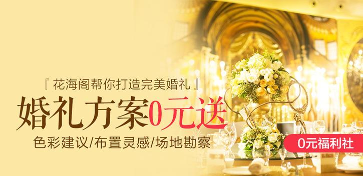北京+花海阁+5.22-5.24