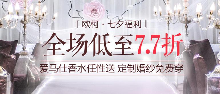 【首页banner4】武汉+#阿篱#欧柯+8.21-8.23