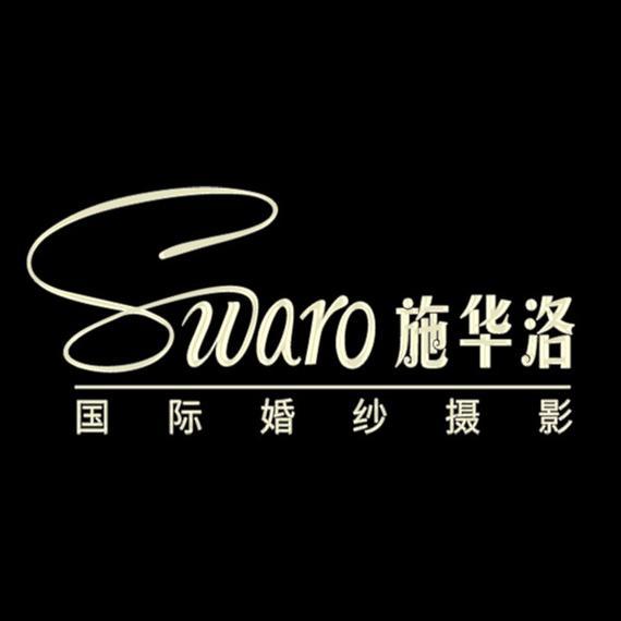 都江堰市施华洛婚纱摄影店