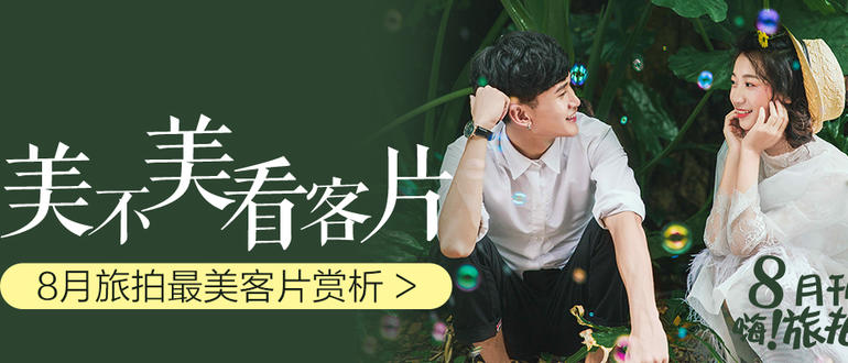 【首页banner3】全国+#秋秋#hi旅拍专题第十一期+8.17-8.20