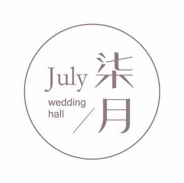 柒月婚礼会馆