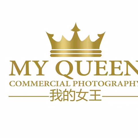 我的女王婚纱摄影