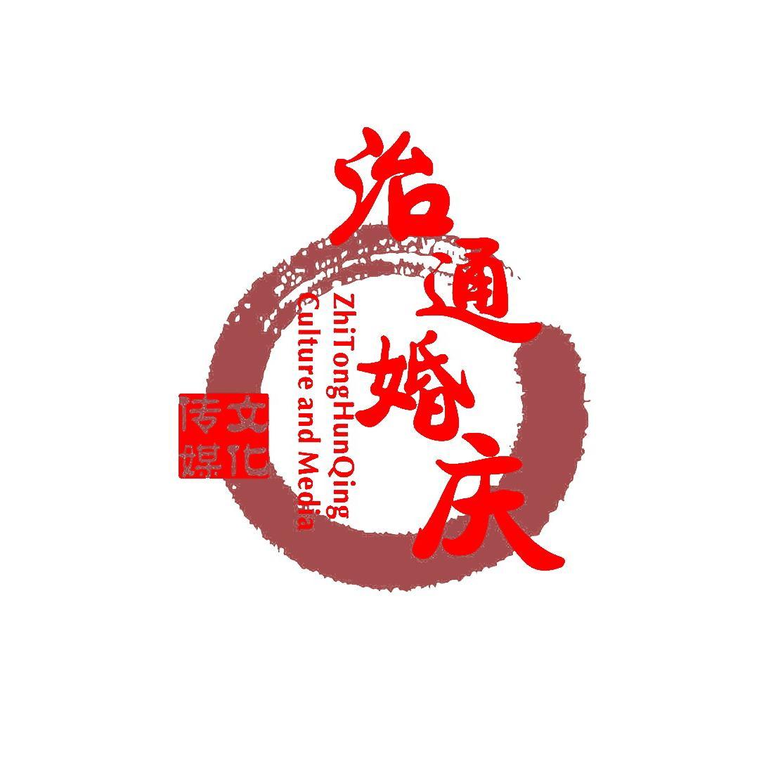 治通婚庆文化传媒