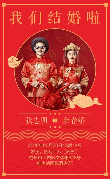 中式婚礼电子请帖