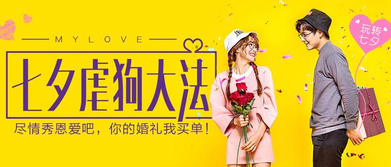 南京七夕活动+8.16-8.22
