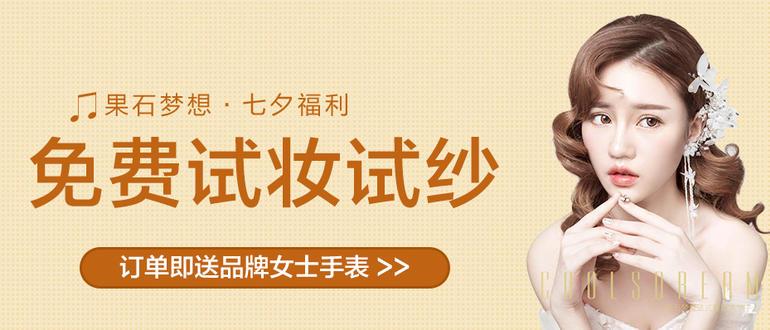 【首页banner1】武汉+#千寻#果石梦想+8.22-8.24