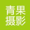 西安青果婚纱新开户送彩金网站大全