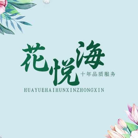 花悦海婚礼策划(繁花中心店)