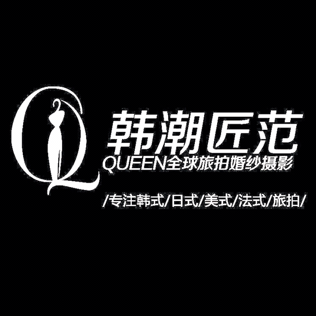 韩潮匠范QUEEN