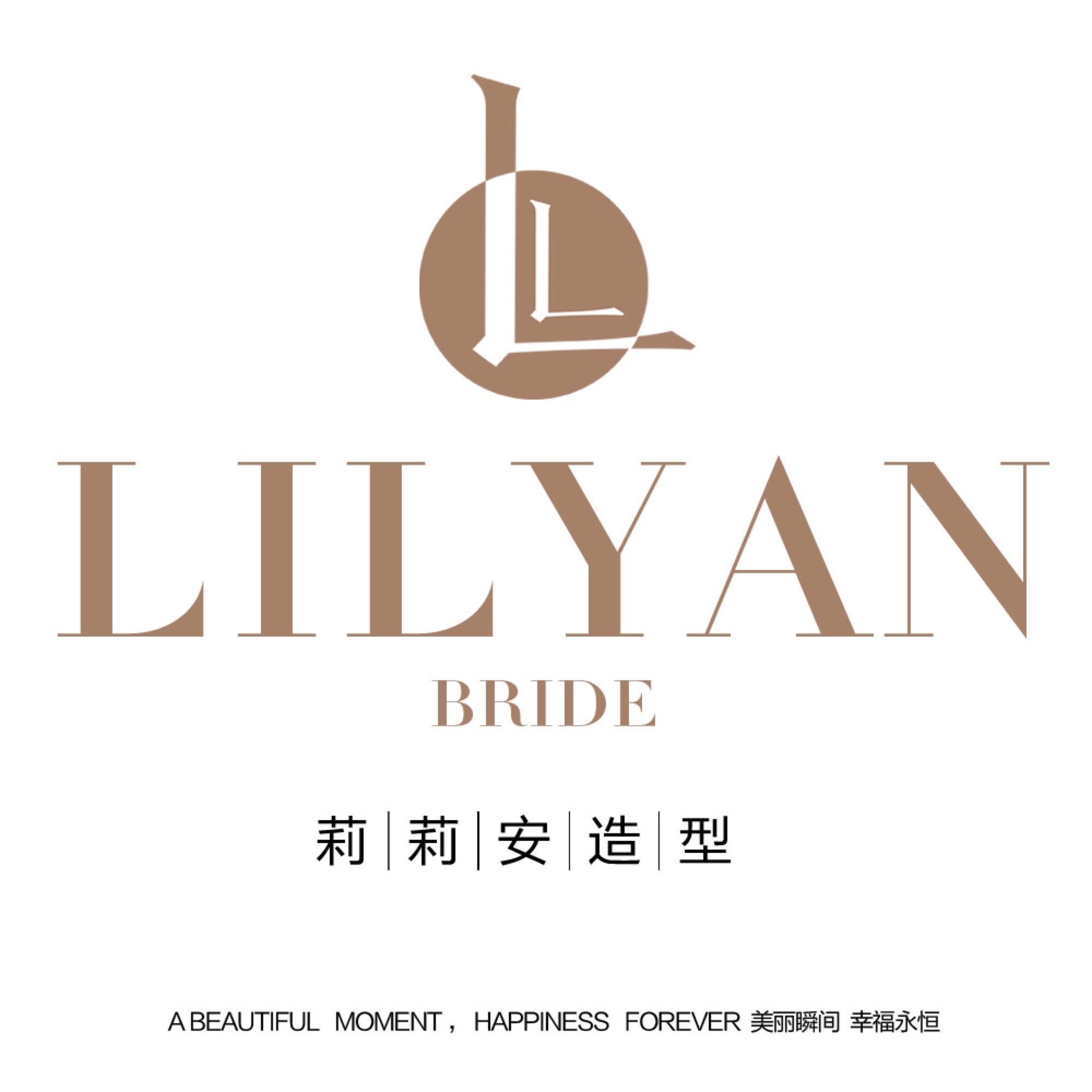 莉莉安 造型婚纱馆