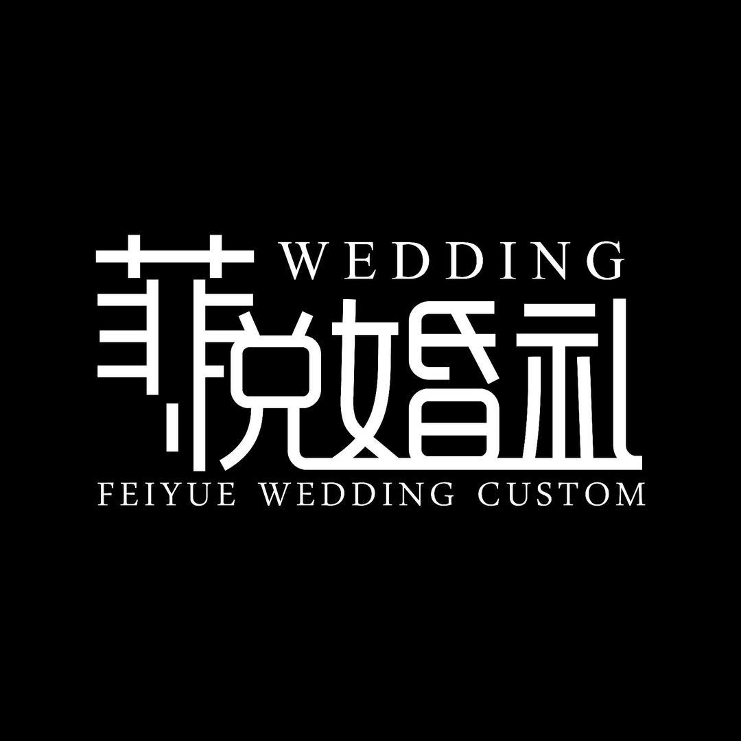 十堰菲悦婚礼
