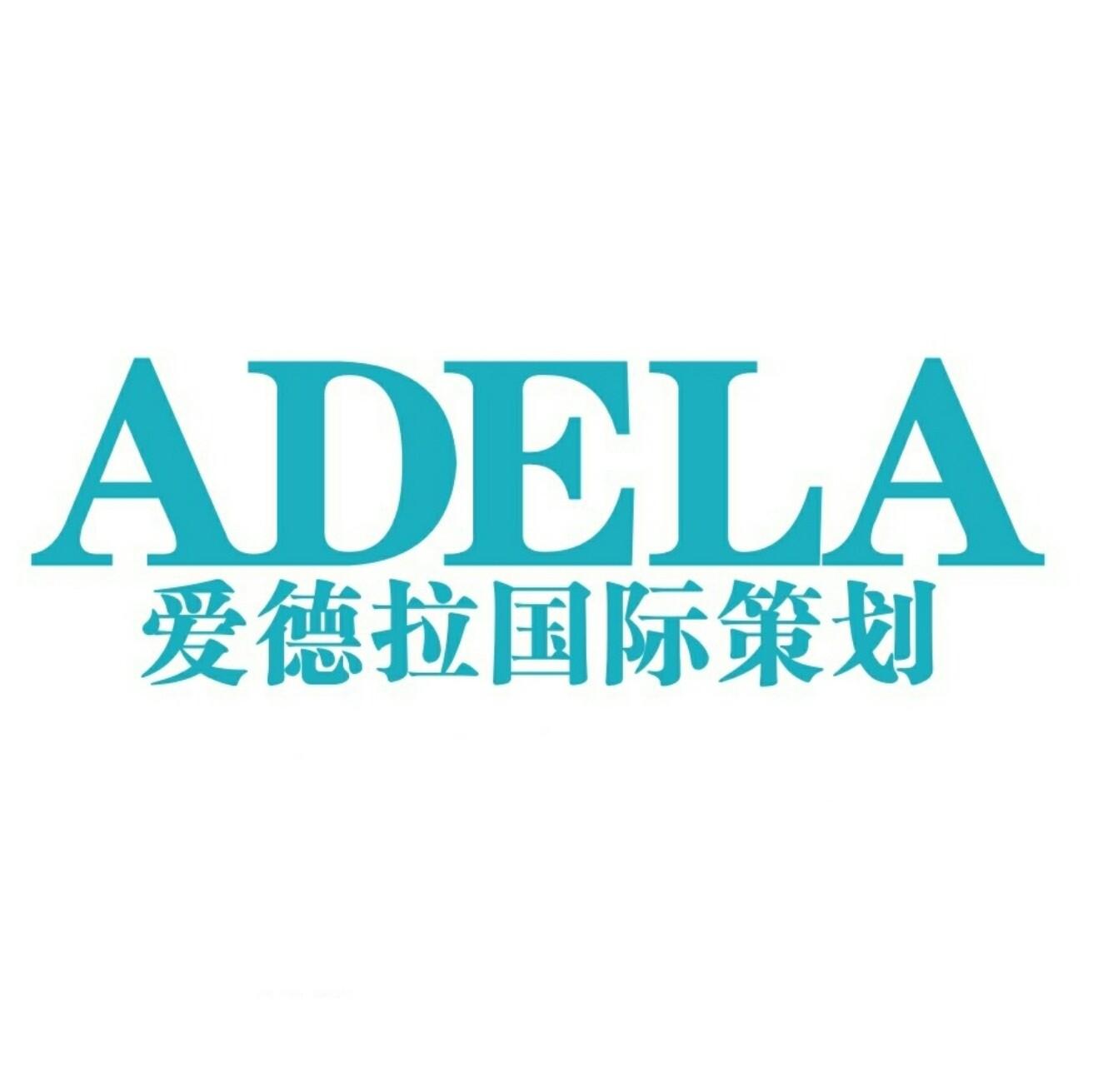 ADELA爱德拉国际婚礼中心