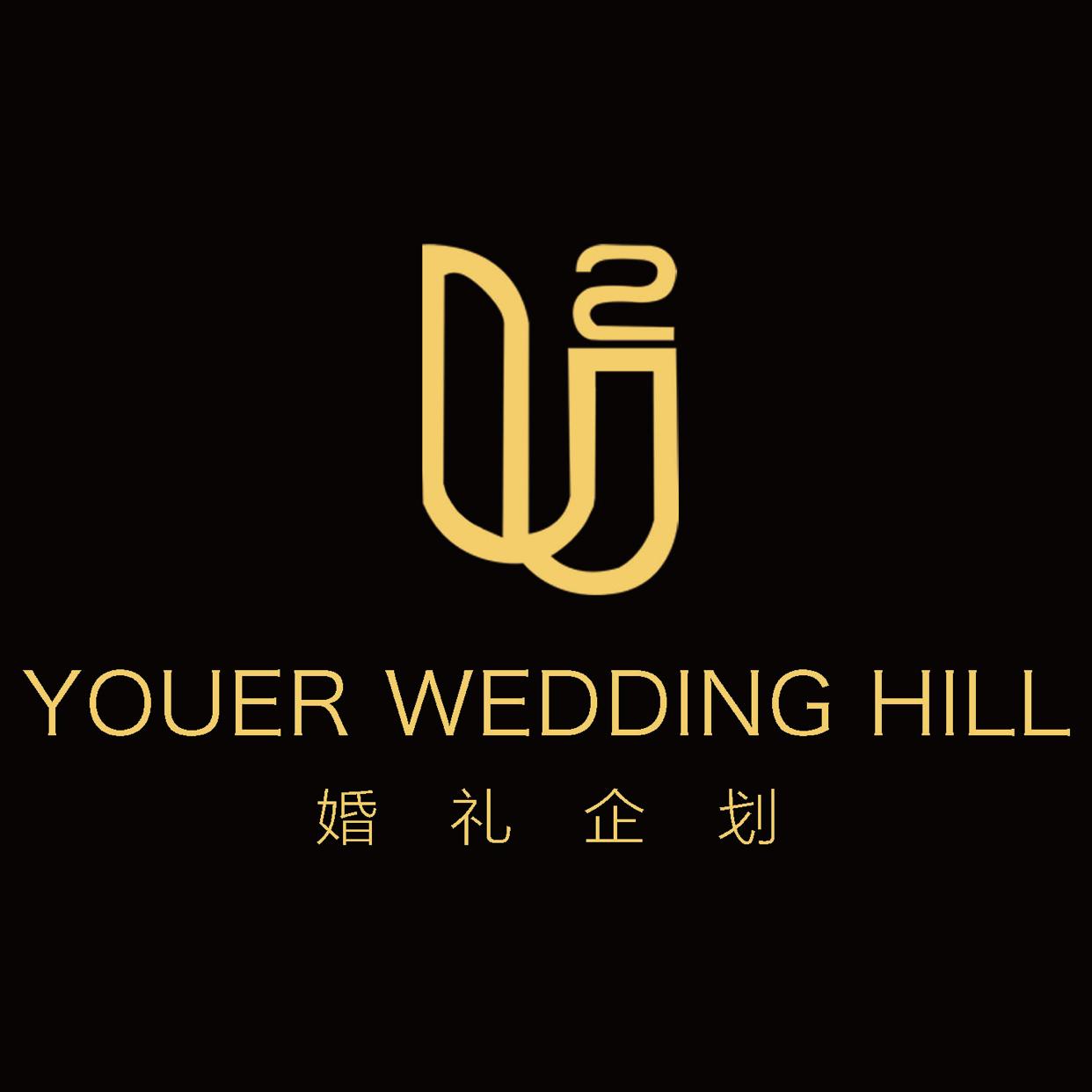 南通U²优尔婚礼企划