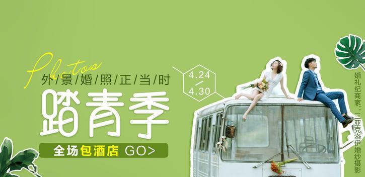 云南站+踏春季+4.24-5.1