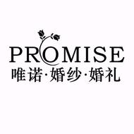 唯诺婚礼Promise