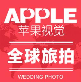 苹果视觉婚纱摄影