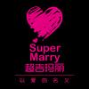 SuperMarry超吉玛丽一站式婚礼馆