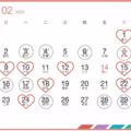 2020棋牌游戏免费送27彩金吉日只有39天在假期?再不订婚期就来