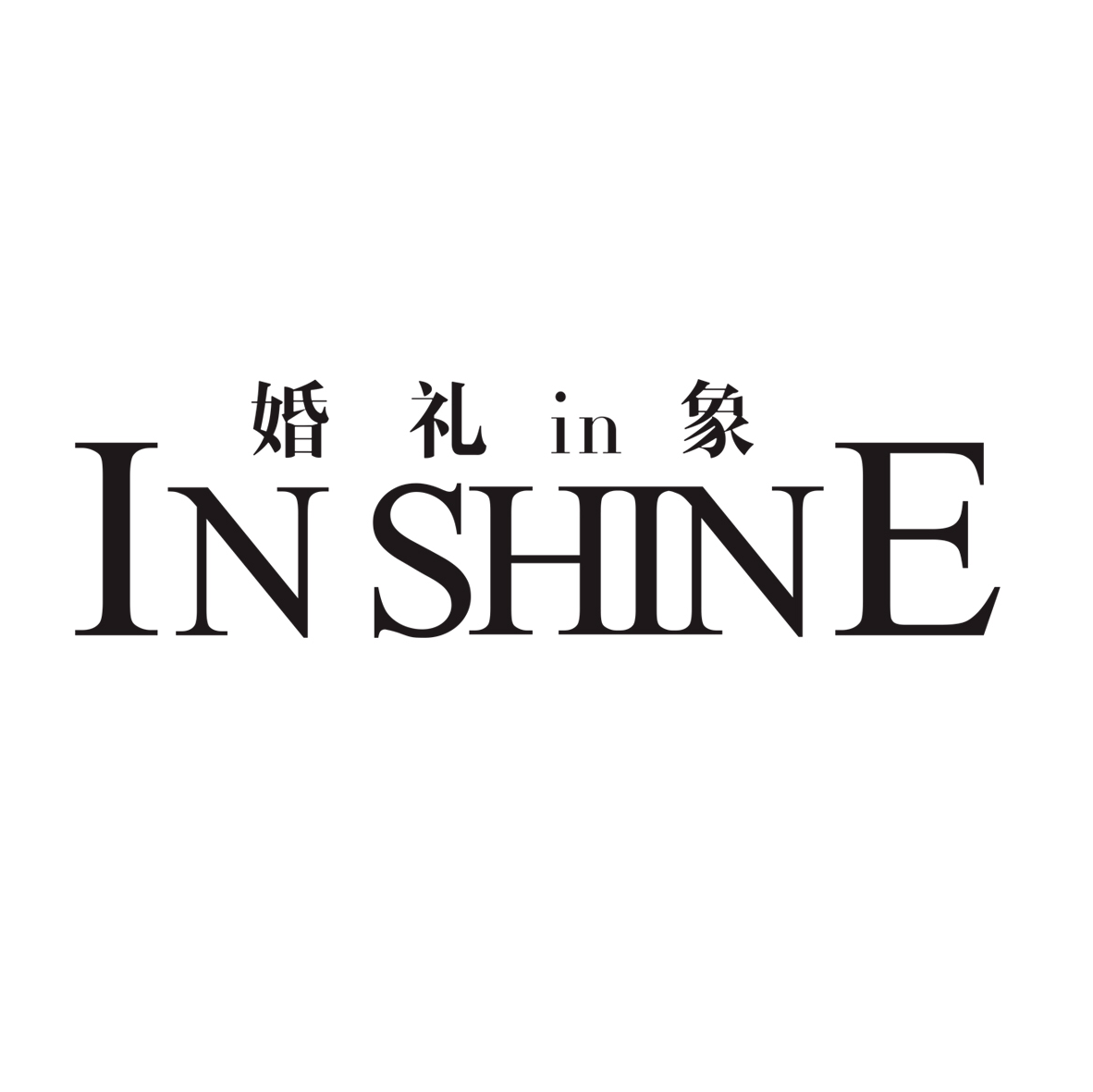 IN SHINE 婚礼in象