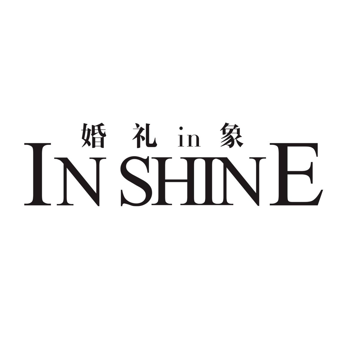 IN SHINE 注册送28体验金的游戏平台in象
