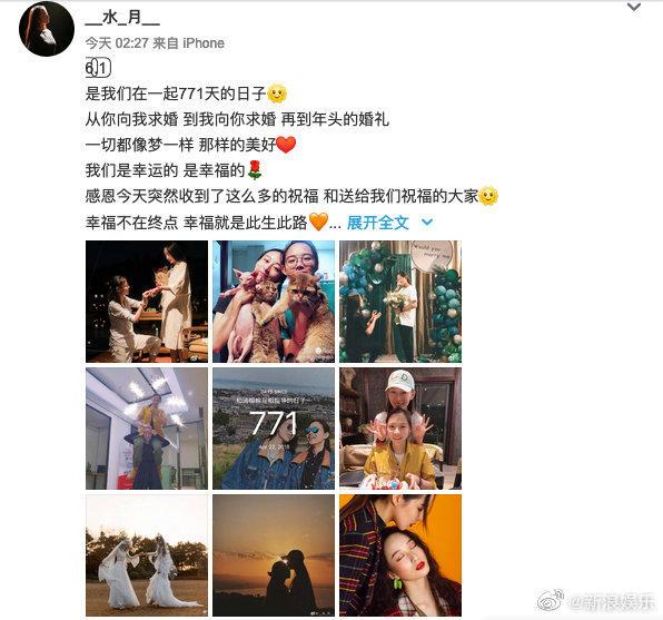 #杨丽萍徒弟水月婚礼#漂亮小姐姐的婚礼,好有爱啊