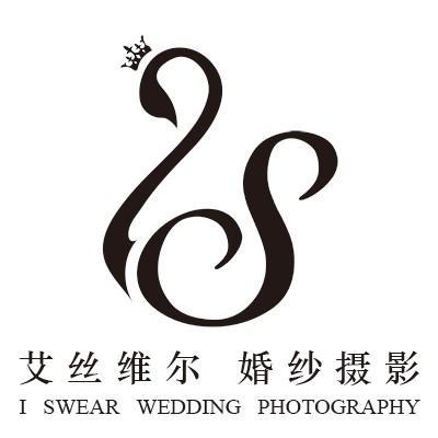 艾丝维尔婚纱摄影