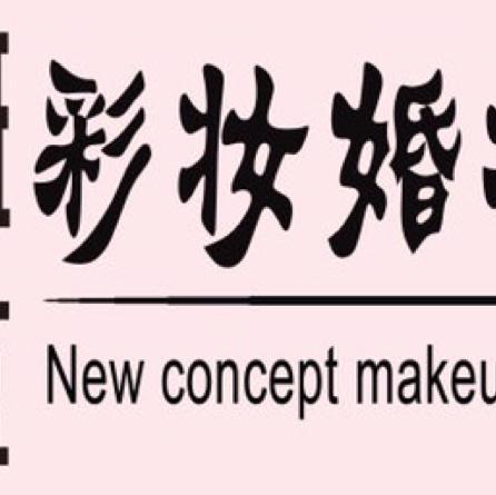 新概念彩妆婚礼策划