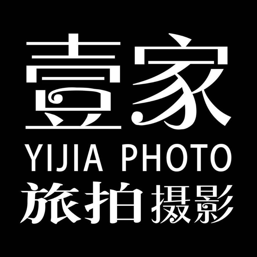 菏泽壹家摄影