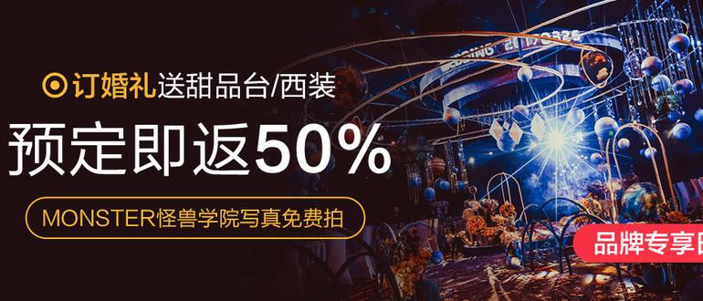 杭州+#玉米#MLILI婚礼+聚客宝+8.29-9.1