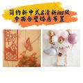 简约新中式&清新ins风:中西合璧婚房布置