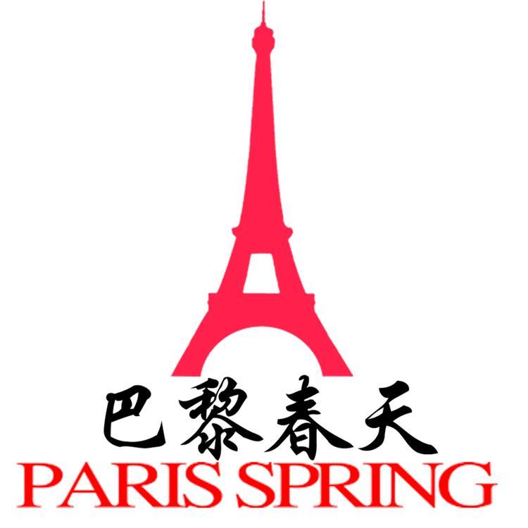 珠海巴黎春天婚礼