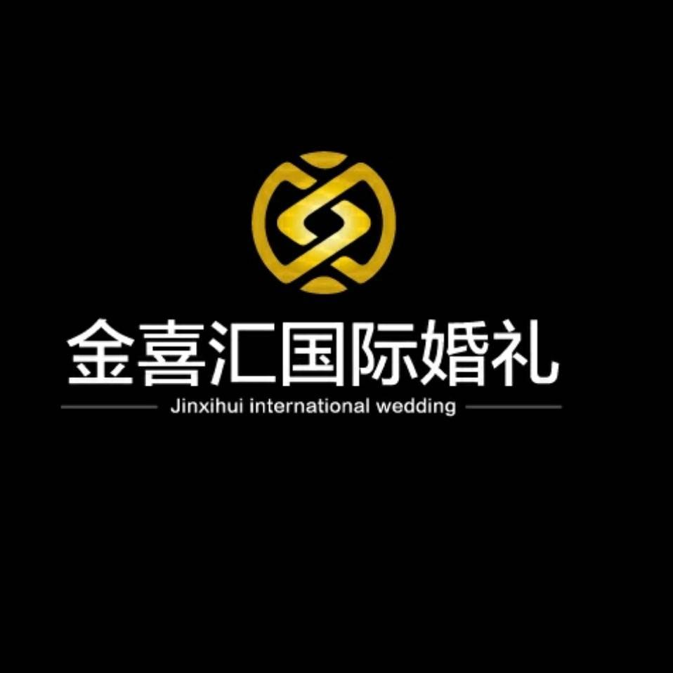 金喜汇国际婚礼策划