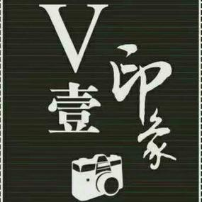 V壹印象 摄影 航拍 工作室