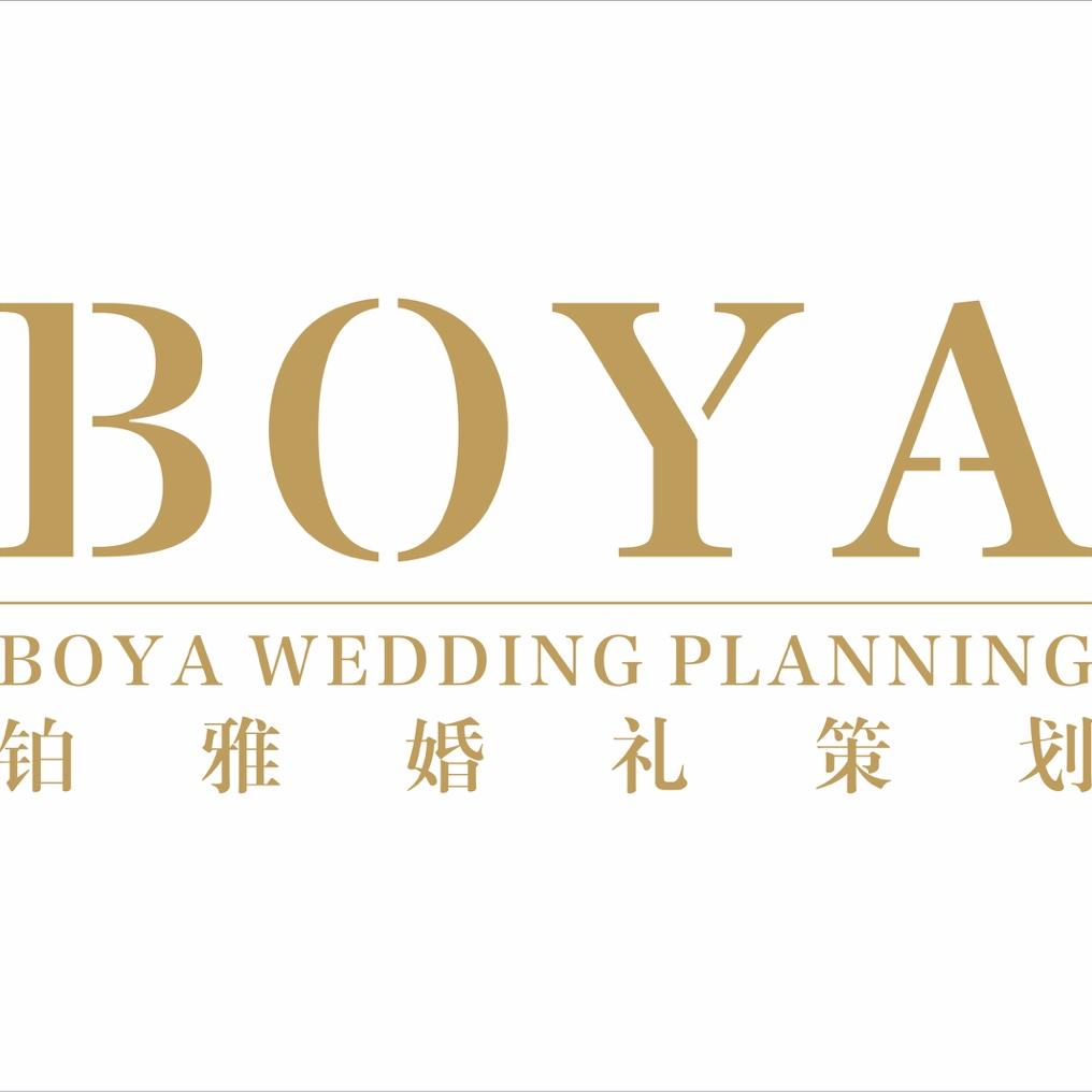 BOYA铂雅婚礼