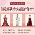 知道哪款婚纱适合你吗?专业礼服师的推荐搭配!