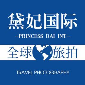 黛妃国际全球旅拍婚纱摄影(巴厘岛店)